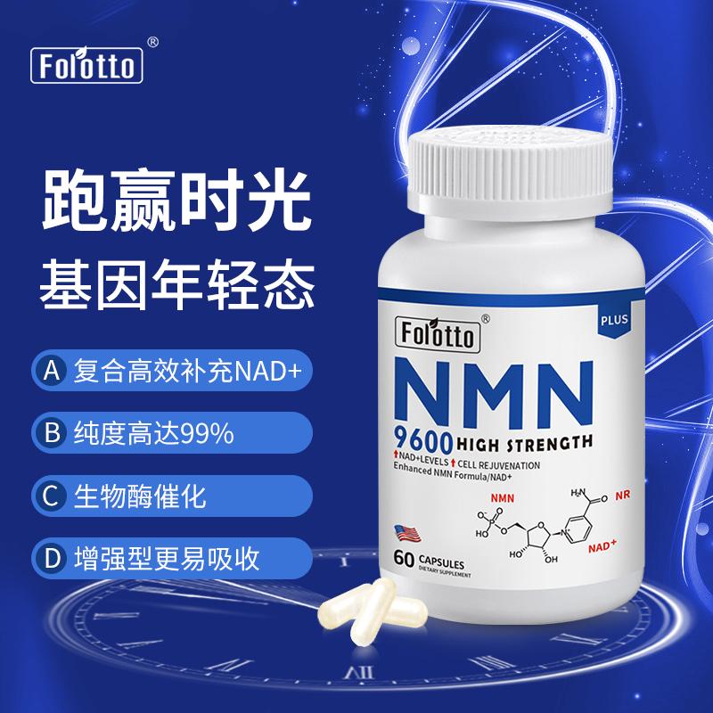 揭秘年度保健品热门:NMN9600到底是什么?看这一篇