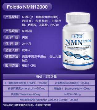 NMN的真实效果抗衰老的秘密:Folotto NMN9600
