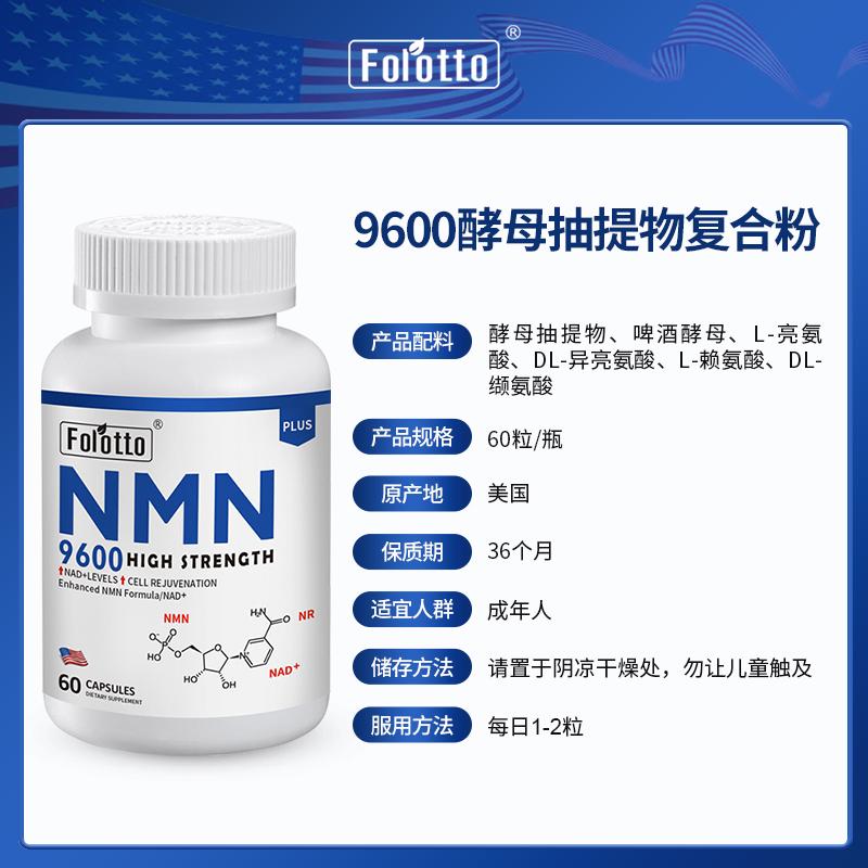 亲测Folotto NMN9600抗衰老,体验到了年轻的快乐